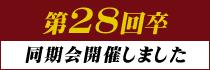 第28回卒同窓会のお知らせ