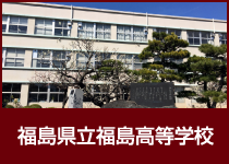 福島県立福島高等学校