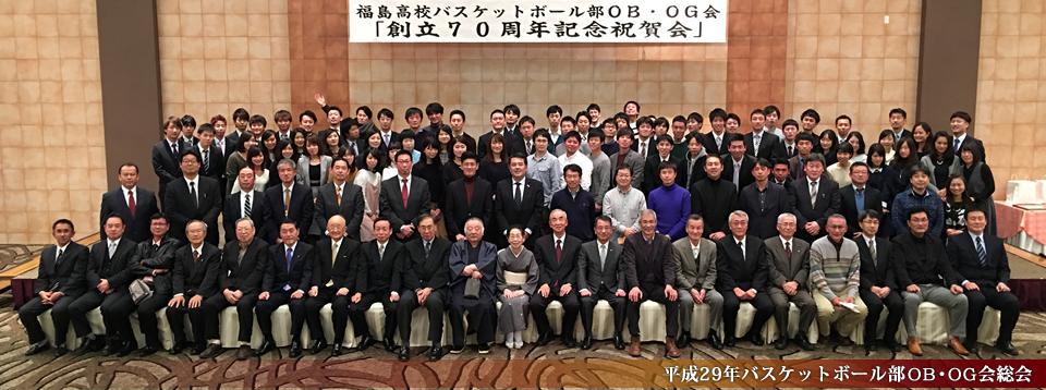 平成29年バスケットボール部OB・OG会総会