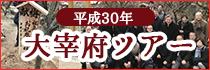 平成30年 大宰府ツアー