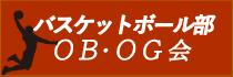 福島高校バスケットボール部OB・OG会